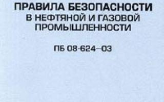 Ростехнадзор утвердил новые Правила безопасности в нефтяной и газовой промышленности (Приказ №101 от 12.03.2013г)
