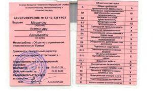 Образец удостоверения и форма протокола аттестации по промышленной безопасности