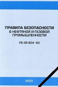 Скачать Правила безопасности в нефтяной и газовой промышленности Приказ Ростехнадзора №101 от 12.03.2013