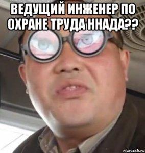 inzhener-nnadag_